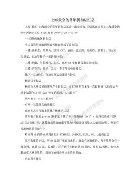 上海最全的常年折扣店汇总.doc