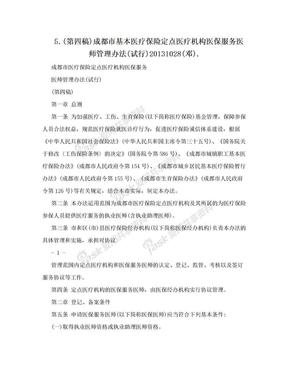 5.(第四稿)成都市基本医疗保险定点医疗机构医保服务医师管理办法(试行)20131028(邓)..doc