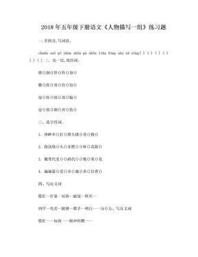 5月23日,五年级下册语文《人物描写一组》练习题.doc