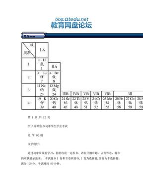 2010烟台中考化学试题及答案word.doc