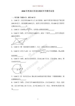 2018年黑龙江省龙东地区中考数学试卷含答案解析.doc