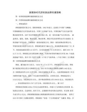 新媒体时代碧桂园品牌传播策略.doc