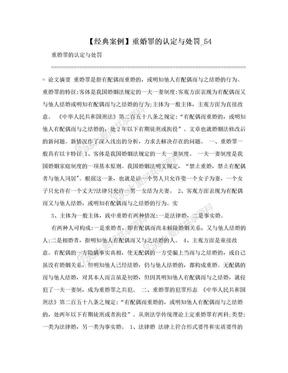【经典案例】重婚罪的认定与处罚_54.doc