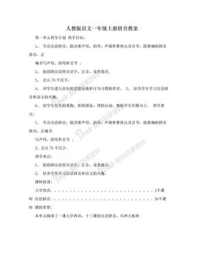人教版语文一年级上册拼音教案.doc
