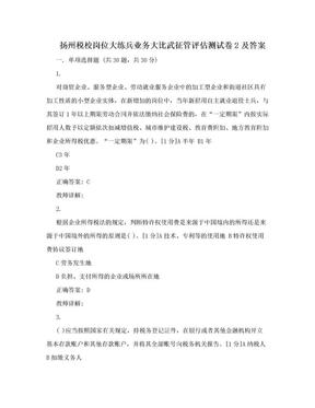 扬州税校岗位大练兵业务大比武征管评估测试卷2及答案.doc