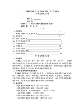 道路CFG桩专项施工方案.doc