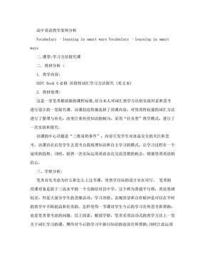 高中英语教学案例分析.doc