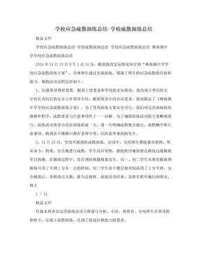 学校应急疏散演练总结-学校疏散演练总结.doc