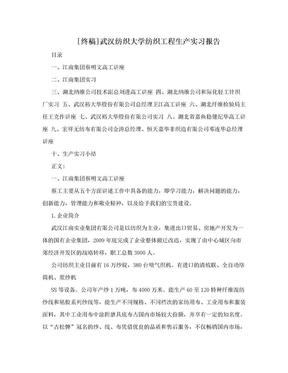 [终稿]武汉纺织大学纺织工程生产实习报告.doc