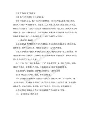 关于春节后建筑工地复工.doc