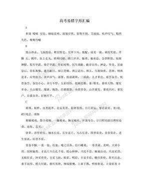 高考易错字形汇编.doc