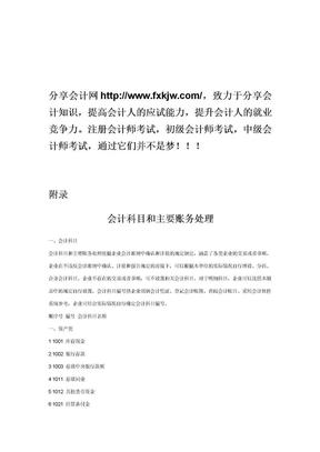 会计实务:会计科目及主要帐务处理(2010最新版本).doc