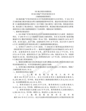 XXX地方税务局稽查局土地增值税清算报告.doc