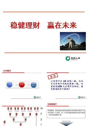 银行保险理财沙龙.ppt
