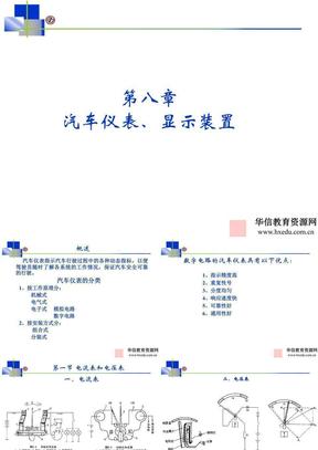 汽車電氣系統-第8章儀表、顯示裝置.ppt