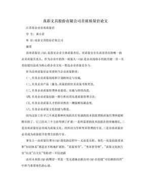 真彩文具股份有限公司首席质量官论文.doc