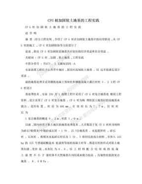 CFG桩加固软土地基的工程实践.doc