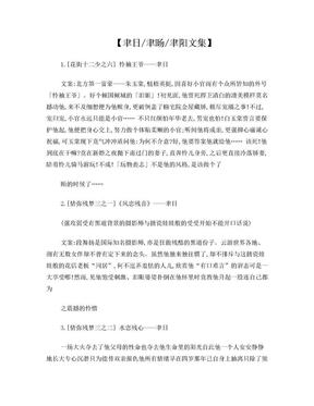 聿日作品集.doc