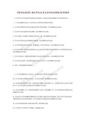 《劳动合同法》规定单位应当支付经济补偿的20种情形.doc