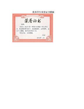 优秀学生荣誉证书模板.doc