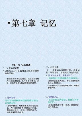 07普心记忆2-1.ppt