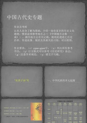 炎黄子孙与华夏之族.ppt