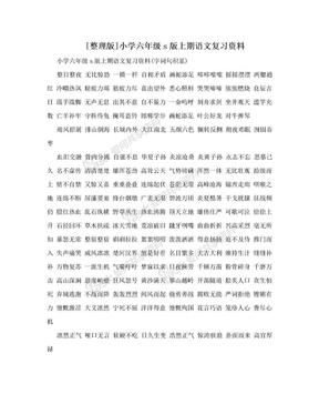 [整理版]小学六年级s版上期语文复习资料.doc