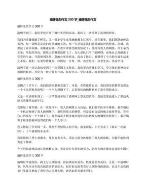 缅怀先烈作文300字_缅怀先烈作文.docx