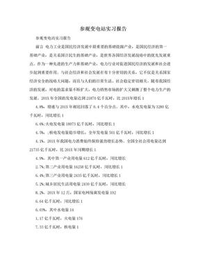参观变电站实习报告.doc
