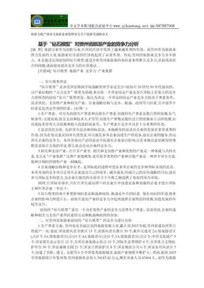 """基于""""钻石模型""""对贵州省旅游产业的竞争力分析.doc"""
