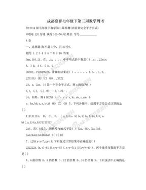 成都嘉祥七年级下第三周数学周考.doc