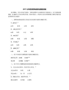 2017小升初分班考试语文试题及答案.docx