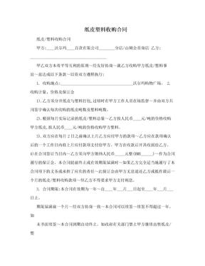 纸皮塑料收购合同.doc