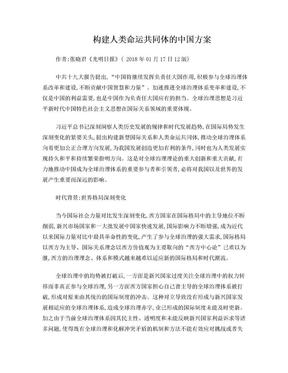 构建人类命运共同体的中国方案.doc