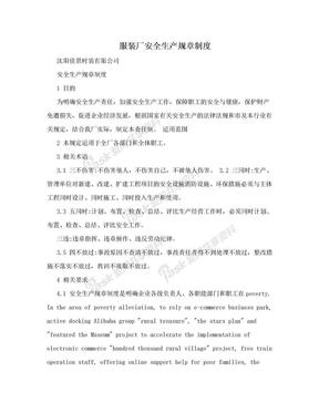 服装厂安全生产规章制度.doc