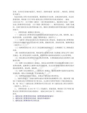 建标[2013]44号文件.doc