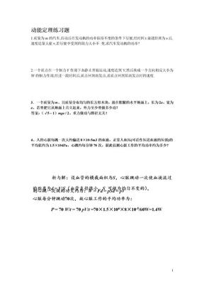 物理动能定理练习题.doc