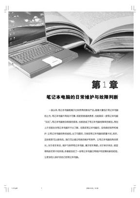 笔记本故障排查.pdf