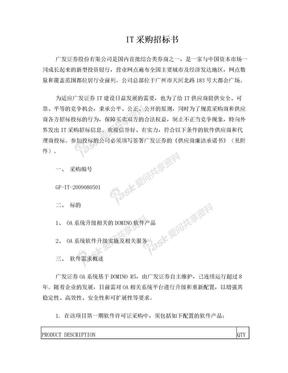 IT采购招标书-it项目管理流程(精).doc