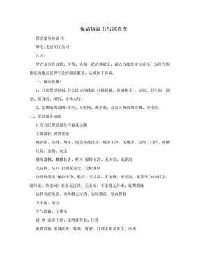 保洁协议书与巡查表.doc
