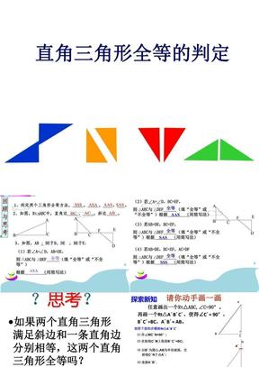直角三角形全等的判定-HL 杨欢欢优秀课件.ppt
