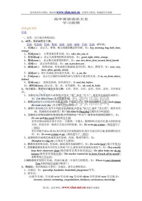 高中英语语法大全(新版).doc