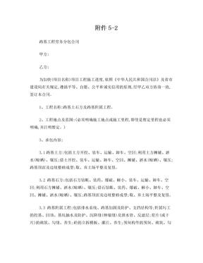 路基工程劳务分包合同范本.doc
