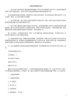 上海市上海市房屋ESJE租赁合同