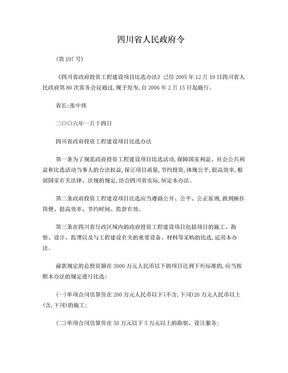 四川省政府投资工程建设项目比选办法(四川省人民政府令第197号).doc