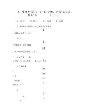 艺考生数学考前复习.doc