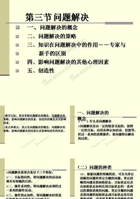 09普心思维3-3.ppt