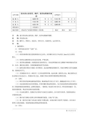 07.清水离心泵使用维护保养标准操作程序.doc