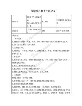 227独立基础钢筋绑扎技术交底.doc