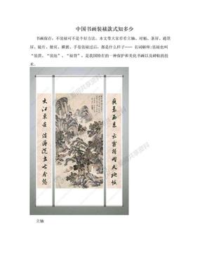 中国书画装裱款式知多少.doc